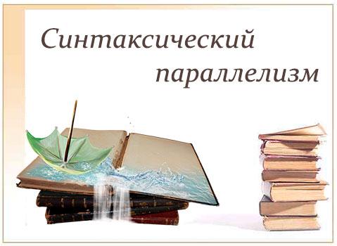 Книги и надпись Синтаксический параллелизм