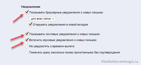 Включение звуковых уведомлений о приходе почты в Яндексе