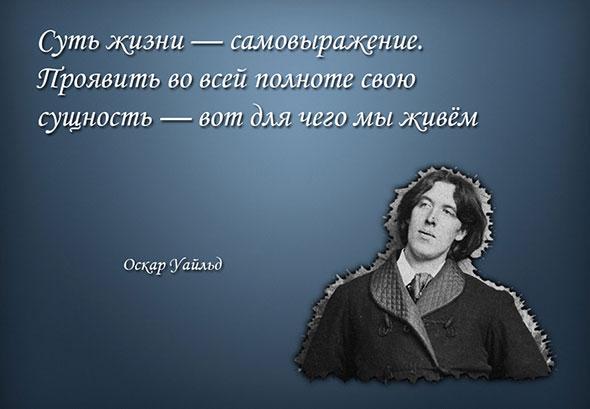 Суть жизни по мнению Оскара Уайльда