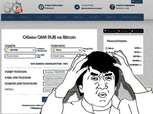 Как 60cek решает проблему приема платежей на сайте?