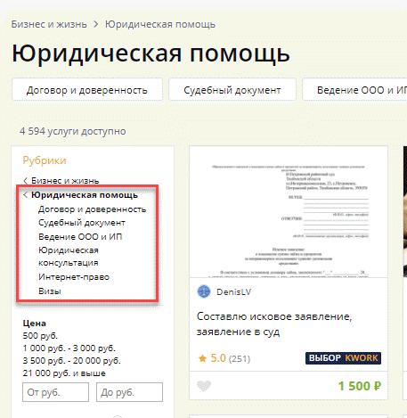 Вакансии юристов-фрилансеров