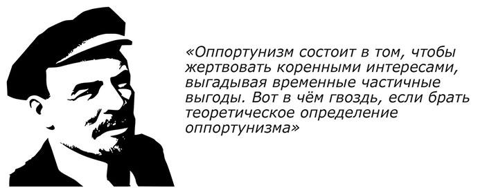 Ленин об оппортунизме