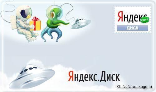 Яндекс Диск — вход в облако, создание своей страницы и 7 причин