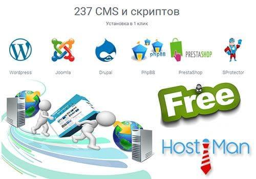 Бесплатный хостинг free хостинг и трафик