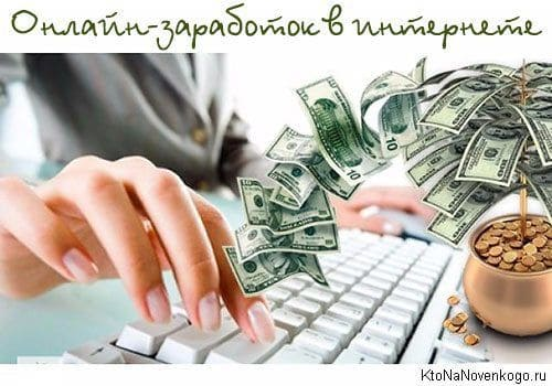 как быстро заработать много денег в интернете без вложений