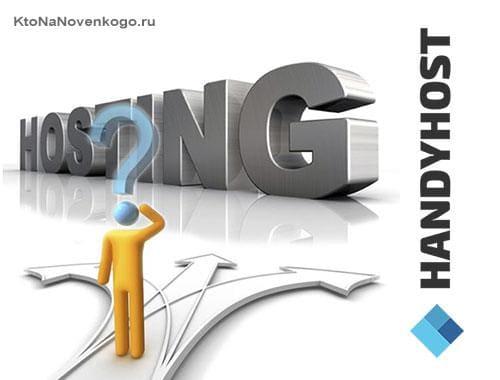 Хостинг наподобие hostinger как освободить дисковое пространство на хостинге