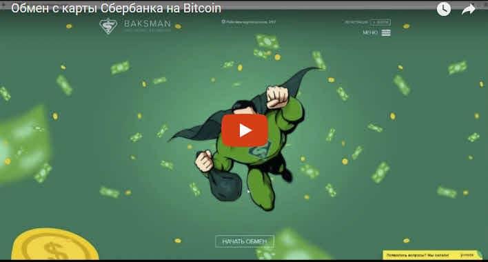 Как провести обмен рублей с карты Сбербанка на Биткоины
