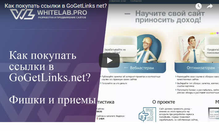 Как покупать ссылки в Gogetlinks