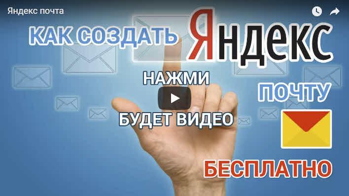 Как создать почту на Яндексе для начинающих