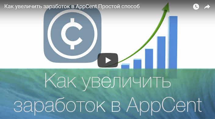 Как увеличить заработок в AppCent