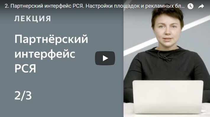 Настройка рекламной сети яндекса