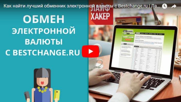Поиск лучшего курса обмена в BestChange