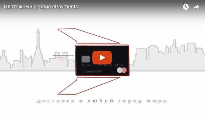 Платежный сервис ePayments