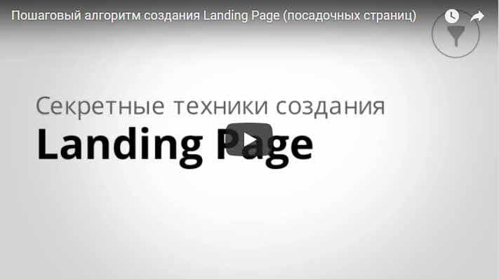 Пошаговый алгоритм создания Landing Page