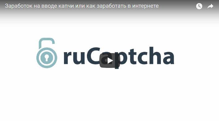 Ru-Captcha - тонкости работы