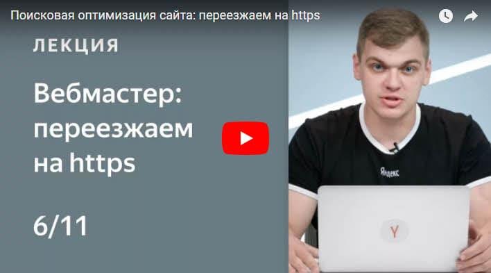 Переезд сайта на протокол https