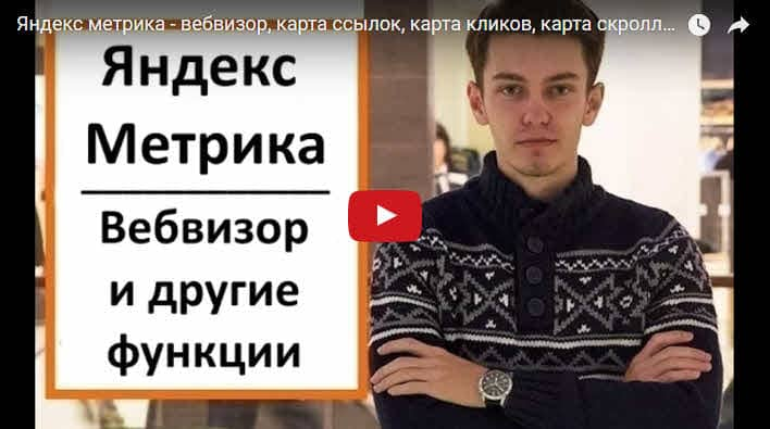 Вебвизор в Яндекс Метрике