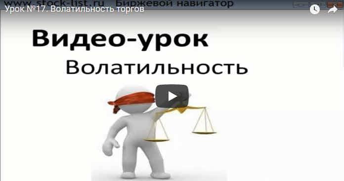Видео урок Волатильность торгов