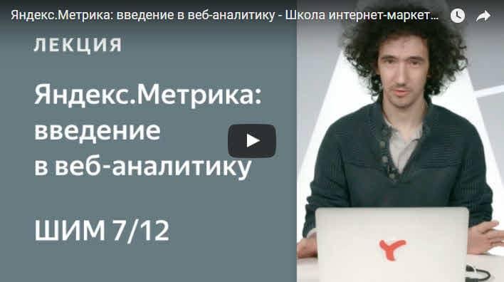Яндекс Метрика - введение в вебаналитику