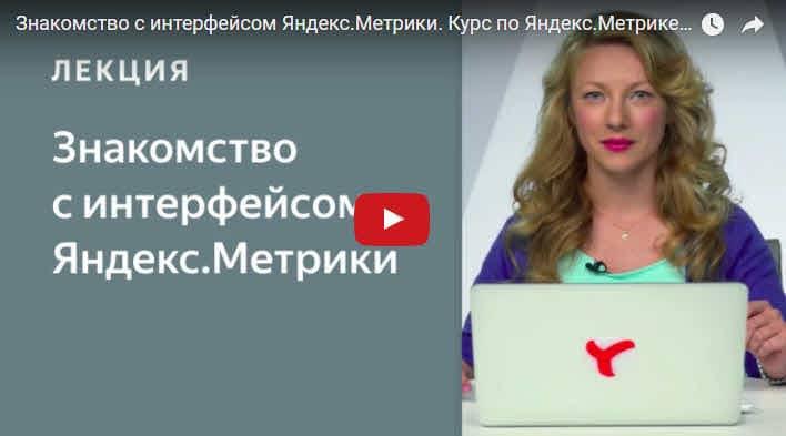 Знакомство с вашим личным кабинетов в Яндекс Метрике